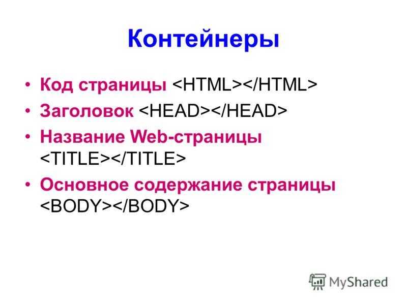 Контейнеры Код страницы Заголовок Название Web-страницы Основное содержание страницы