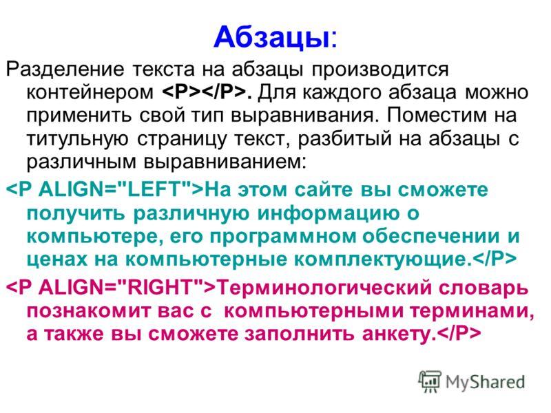 Абзацы: Разделение текста на абзацы производится контейнером. Для каждого абзаца можно применить свой тип выравнивания. Поместим на титульную страницу текст, разбитый на абзацы с различным выравниванием: На этом сайте вы сможете получить различную ин