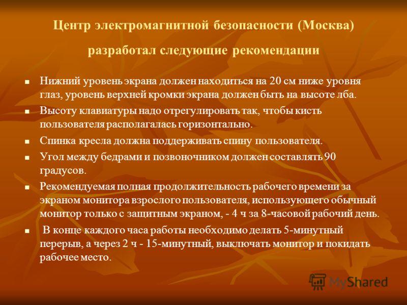 Центр электромагнитной безопасности (Москва) разработал следующие рекомендации Нижний уровень экрана должен находиться на 20 см ниже уровня глаз, уровень верхней кромки экрана должен быть на высоте лба. Высоту клавиатуры надо отрегулировать так, чтоб