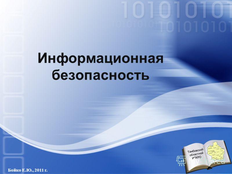 Информационная безопасность Бойко Е.Ю., 2011 г.