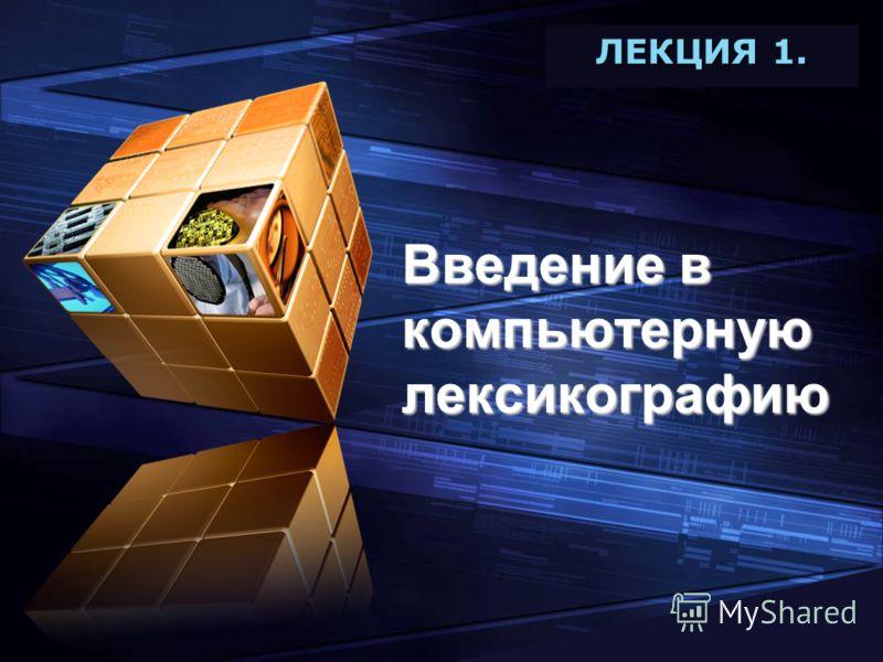 LOGO Add your company slogan Введение в компьютерную лексикографию ЛЕКЦИЯ 1.