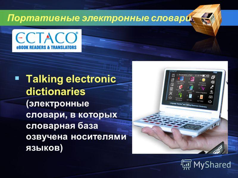 Talking electronic dictionaries (электронные словари, в которых словарная база озвучена носителями языков) Портативные электронные словари