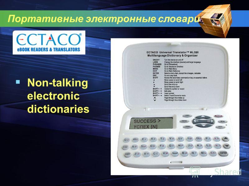 Non-talking electronic dictionaries Портативные электронные словари
