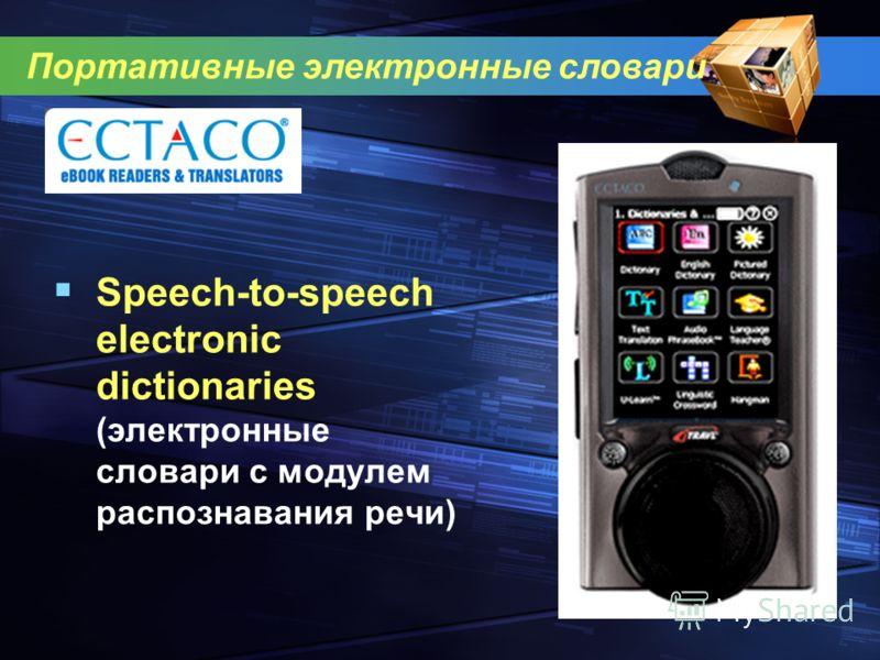 Speech-to-speech electronic dictionaries (электронные словари с модулем распознавания речи) Портативные электронные словари