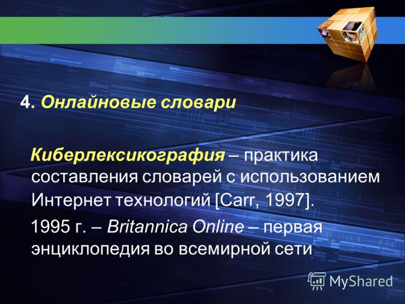 4. Онлайновые словари Киберлексикография – практика составления словарей с использованием Интернет технологий [Carr, 1997]. 1995 г. – Britannica Online – первая энциклопедия во всемирной сети