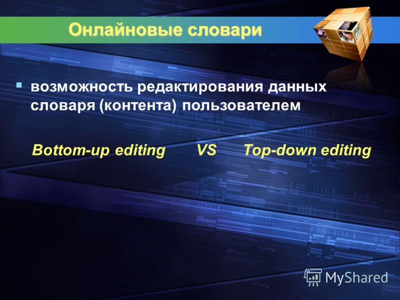 Онлайновые словари возможность редактирования данных словаря (контента) пользователем Bottom-up editing VS Top-down editing