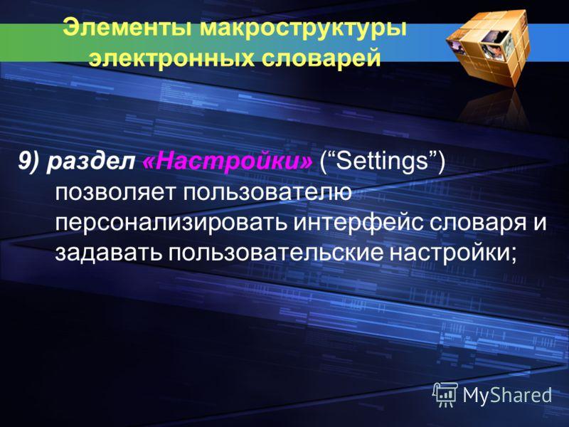 Элементы макроструктуры электронных словарей 9) раздел «Настройки» (Settings) позволяет пользователю персонализировать интерфейс словаря и задавать пользовательские настройки;