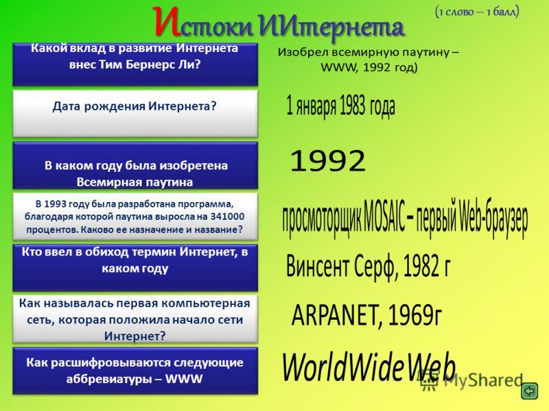 (1 слово – 1 балл) ) г) () Назовите основной протокол по которому работает Интернет. В каком году он появился? (TCP/IP, 1974 г, но объединение произошло в 1982 г) В каком году появилась электронная почта? (1972 г) ) () Кто изобрел электронную почту?