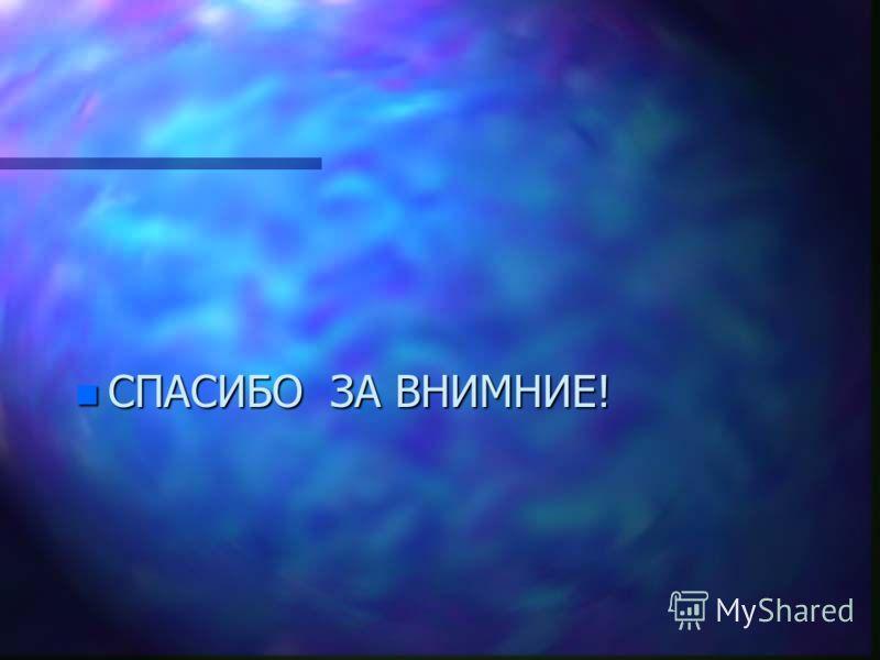 n СПАСИБО ЗА ВНИМНИЕ!