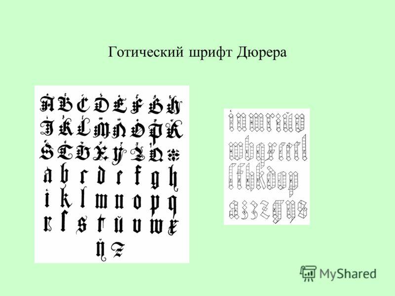 Готический шрифт Дюрера