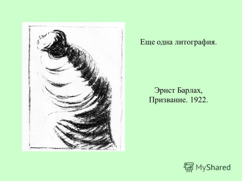 Еще одна литография. Эрнст Барлах, Призвание. 1922.