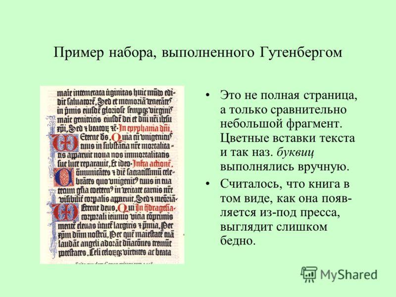 Пример набора, выполненного Гутенбергом Это не полная страница, а только сравнительно небольшой фрагмент. Цветные вставки текста и так наз. буквиц выполнялись вручную. Считалось, что книга в том виде, как она появ- ляется из-под пресса, выглядит слиш