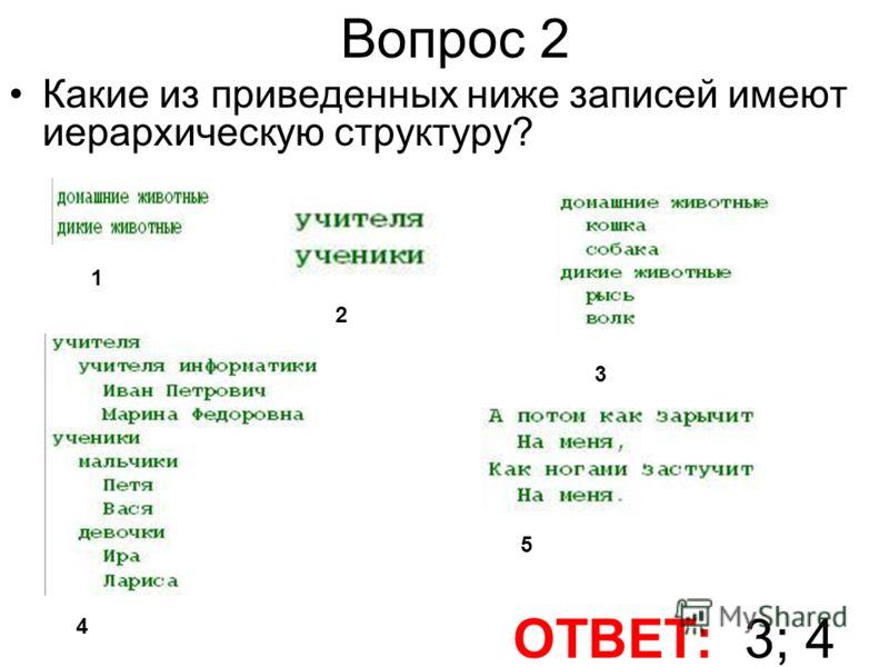 Вопрос 2 Какие из приведенных ниже записей имеют иерархическую структуру? 1 2 3 4 5 ОТВЕТ: 3; 4