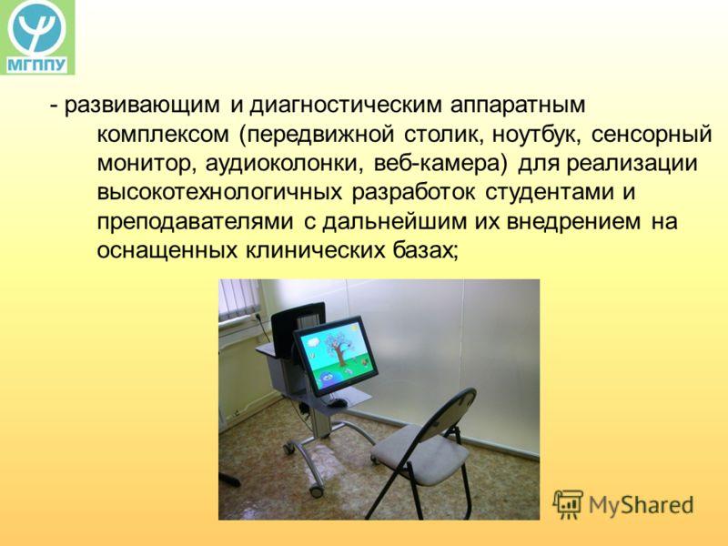 - развивающим и диагностическим аппаратным комплексом (передвижной столик, ноутбук, сенсорный монитор, аудиоколонки, веб-камера) для реализации высокотехнологичных разработок студентами и преподавателями с дальнейшим их внедрением на оснащенных клини