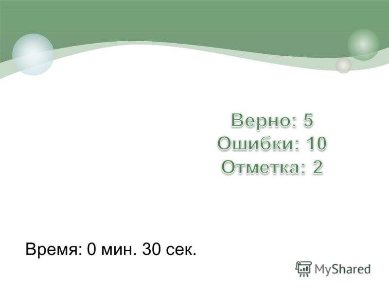 Верно: 15 Ошибки: 0 Отметка: 5 Время: 0 мин. 30 сек.