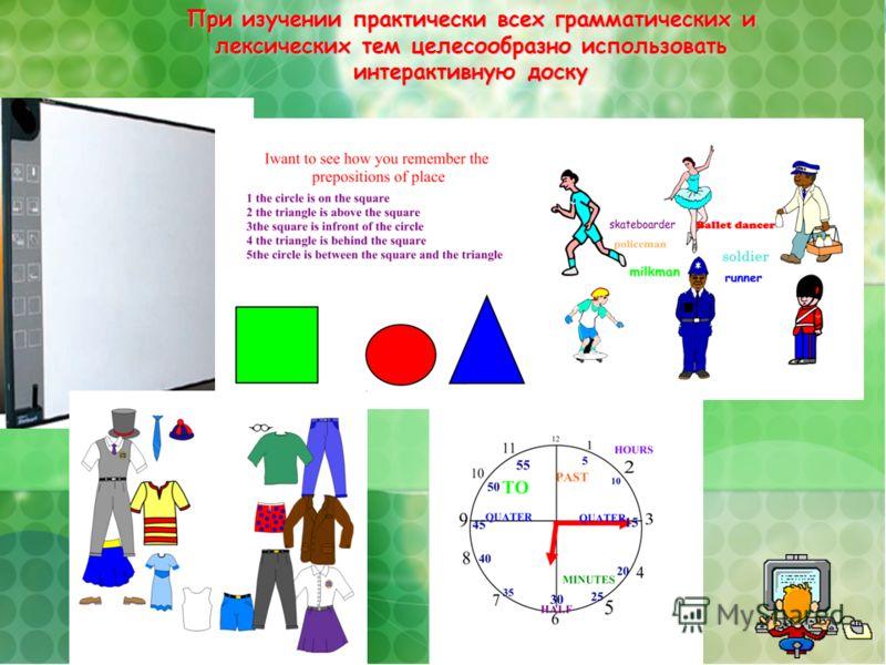 При изучении практически всех грамматических и лексических тем целесообразно использовать интерактивную доску