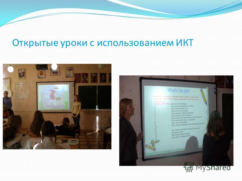 Открытые уроки с использованием ИКТ