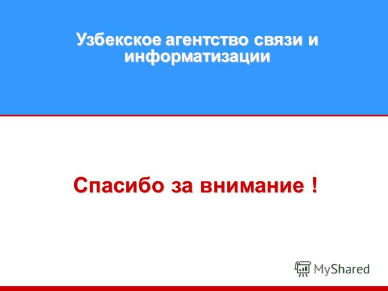 Спасибо за внимание ! Узбекское агентство связи и информатизации