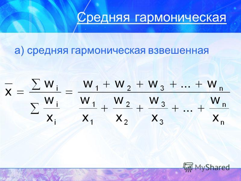 Средняя гармоническая а) средняя гармоническая взвешенная