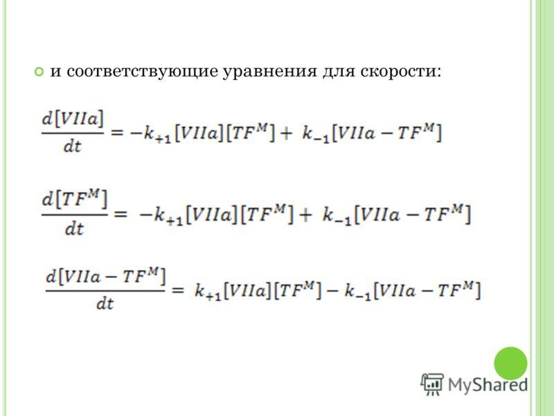 и соответствующие уравнения для скорости: