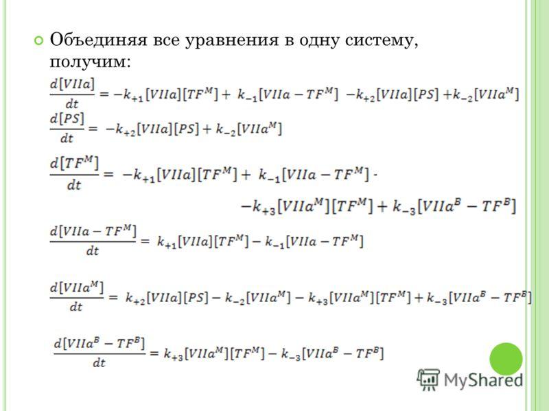 Объединяя все уравнения в одну систему, получим: