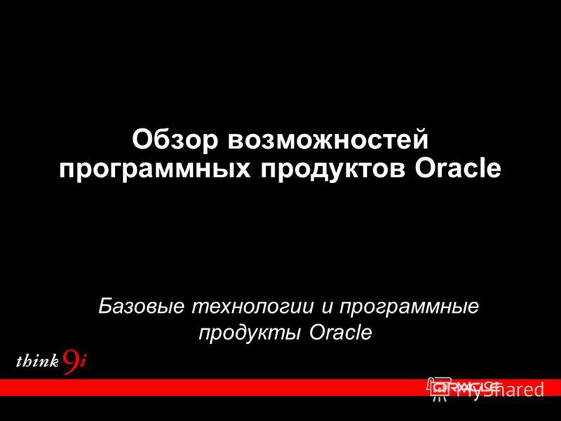 Обзор возможностей программных продуктов Oracle Базовые технологии и программные продукты Oracle