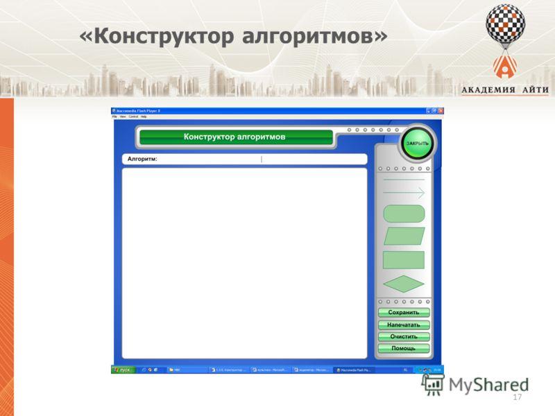 «Конструктор алгоритмов» 17