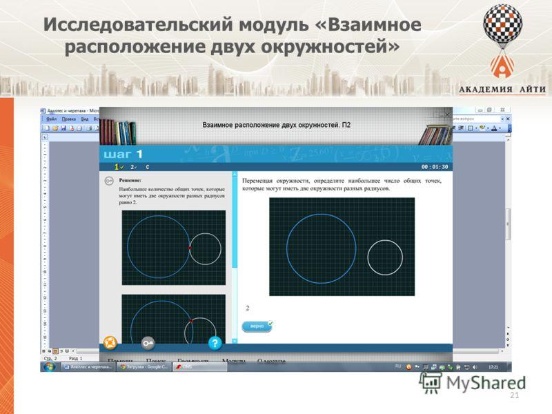 Исследовательский модуль «Взаимное расположение двух окружностей» 21