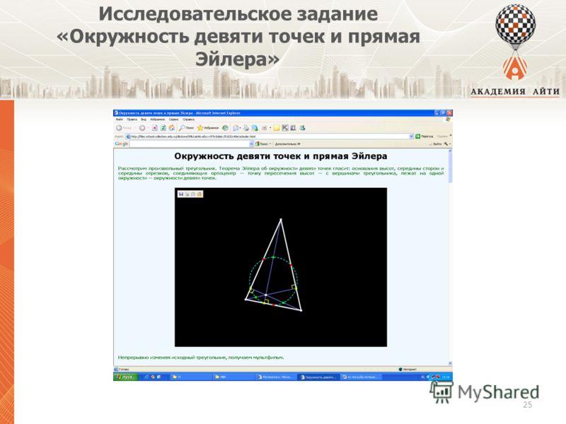 Исследовательское задание «Окружность девяти точек и прямая Эйлера» 25