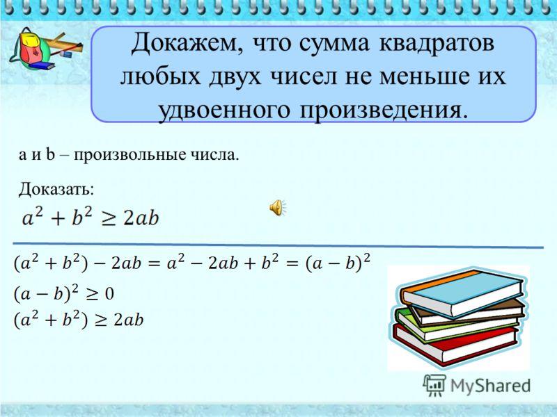 Примеры: сравните числа. -2015 a-b= < -20-15=-35 – отрицательное число 1,45-3,75 a-b=1,45+3,75=5,20 – положительное число 0,9 = a-b=0,9-0,9=0