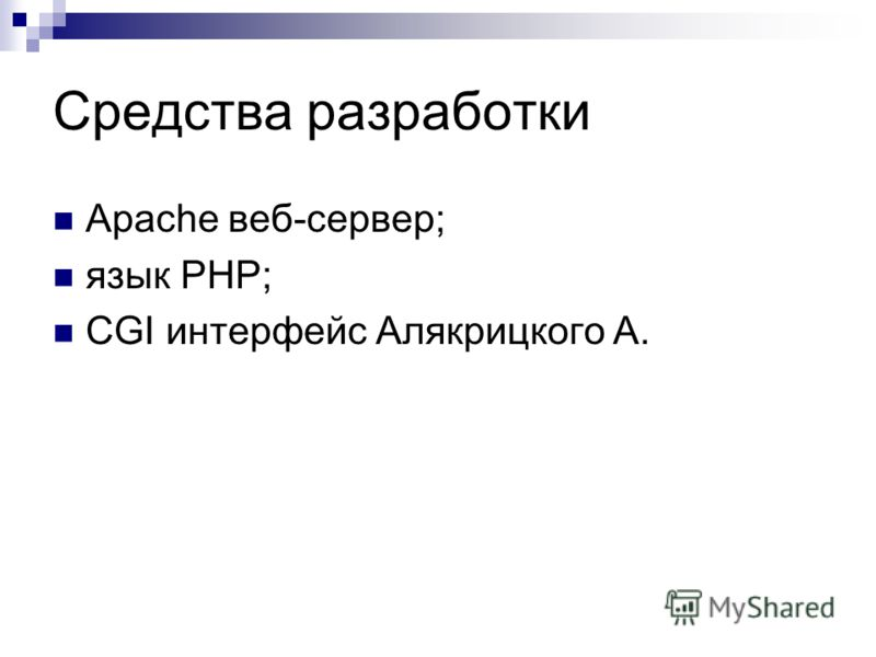 Средства разработки Apache веб-сервер; язык PHP; CGI интерфейс Алякрицкого А.