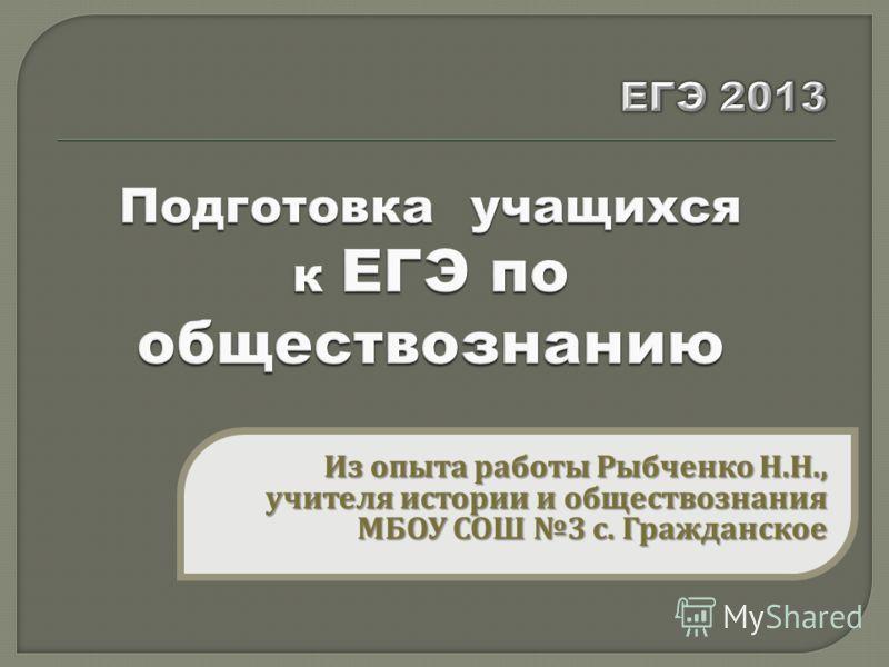 Из опыта работы Рыбченко Н. Н., учителя истории и обществознания МБОУ СОШ 3 с. Гражданское