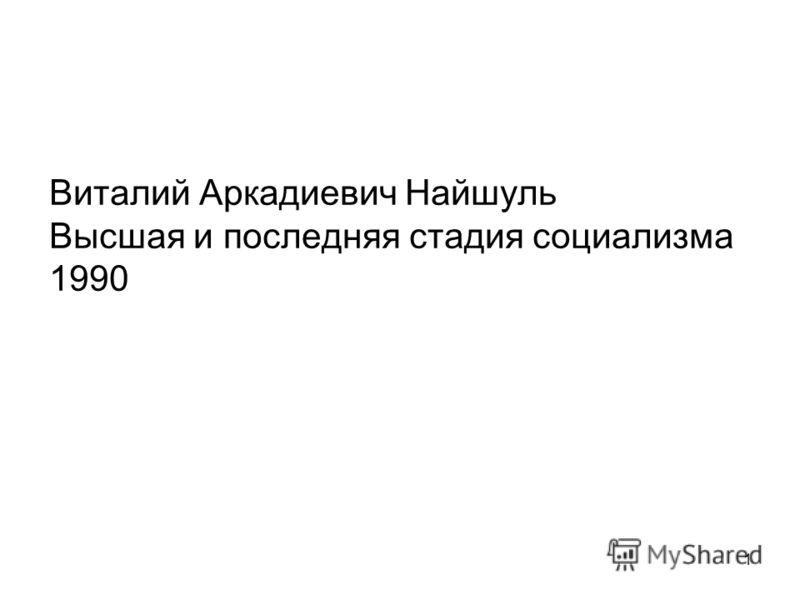 1 Виталий Аркадиевич Найшуль Высшая и последняя стадия социализма 1990
