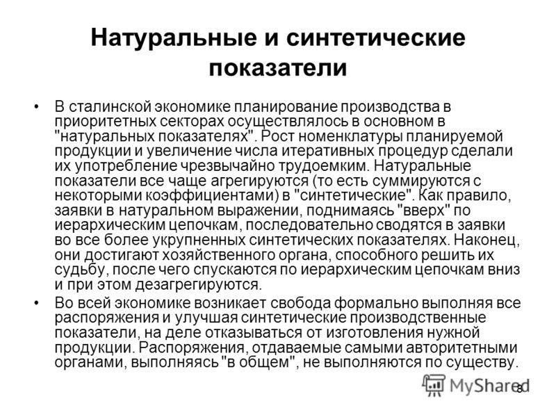 8 Натуральные и синтетические показатели В сталинской экономике планирование производства в приоритетных секторах осуществлялось в основном в