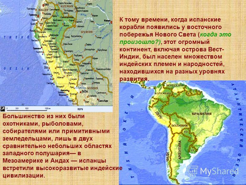 3 К тому времени, когда испанские корабли появились у восточного побережья Нового Света (когда это произошло?), этот огромный континент, включая острова Вест- Индии, был населен множеством индейских племен и народностей, находившихся на разных уровня