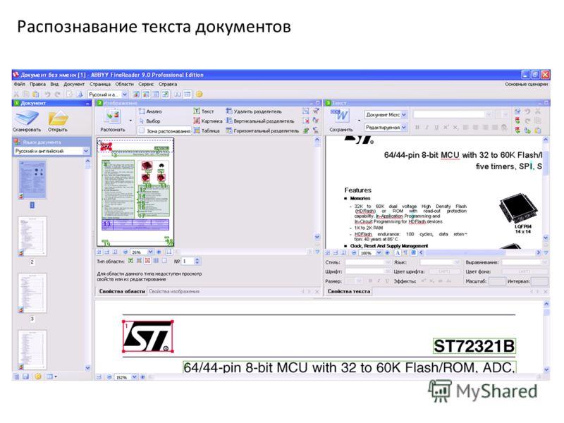 Распознавание текста документов