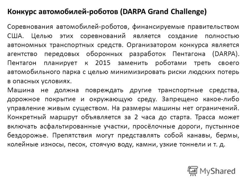 Конкурс автомобилей-роботов (DARPA Grand Challenge) Соревнования автомобилей-роботов, финансируемые правительством США. Целью этих соревнований является создание полностью автономных транспортных средств. Организатором конкурса является агентство пер