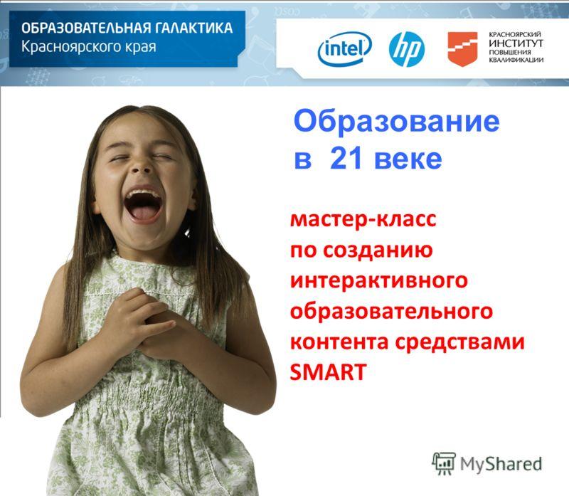 Образование в 21 веке мастер-класс по созданию интерактивного образовательного контента средствами SMART