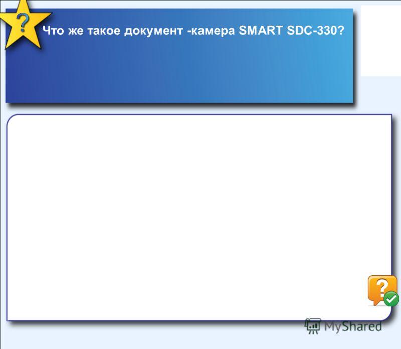 Что же такое документ -камера SMART SDC-330?