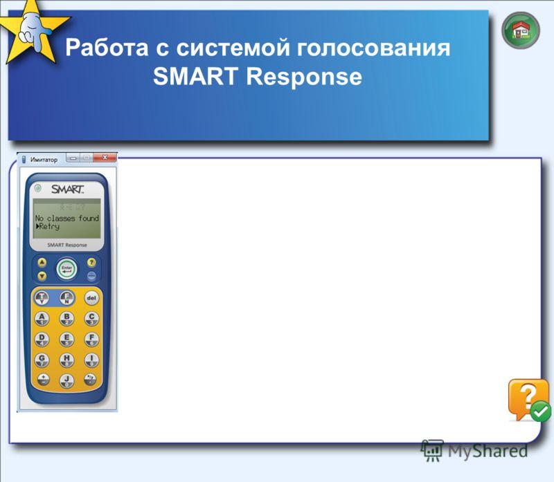 Работа с системой голосования SMART Response