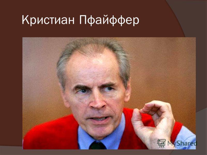 Кристиан Пфайффер
