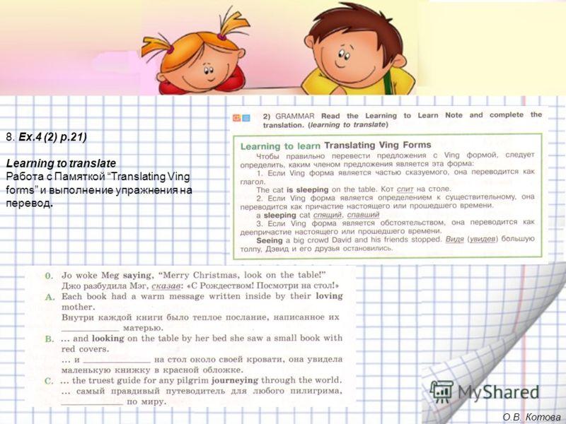 8. Ex.4 (2) p.21) Learning to translate Работа с Памяткой Translating Ving forms и выполнение упражнения на перевод. О.В. Котова