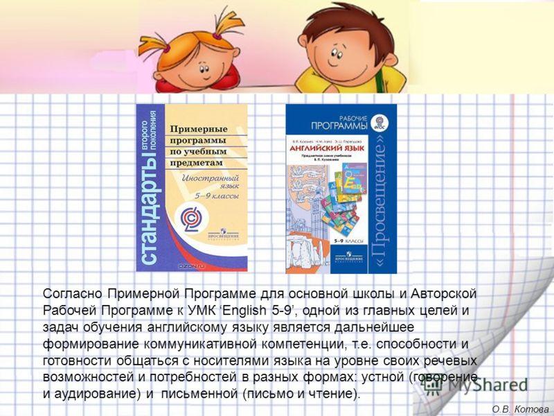 Согласно Примерной Программе для основной школы и Авторской Рабочей Программе к УМК English 5-9, одной из главных целей и задач обучения английскому языку является дальнейшее формирование коммуникативной компетенции, т.е. способности и готовности общ