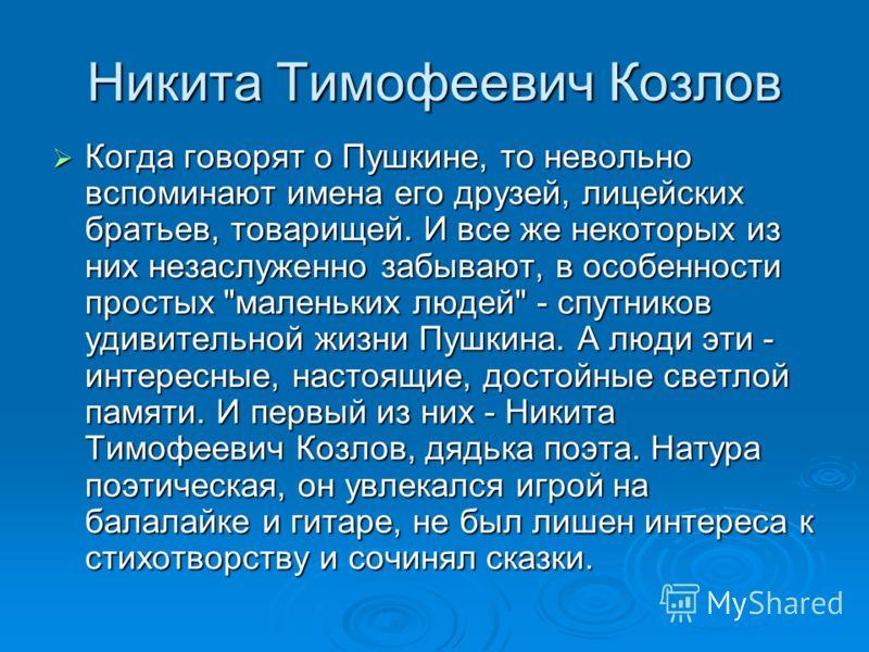 Когда говорят о Пушкине, то невольно вспоминают имена его друзей, лицейских братьев, товарищей. И все же некоторых из них незаслуженно забывают, в особенности простых