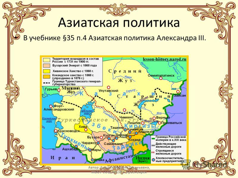 Азиатская политика В учебнике §35 п.4 Азиатская политика Александра III. Автор: Гущина Марина Евгеньевна, МБОУ СОШ 139 г. Красноярск