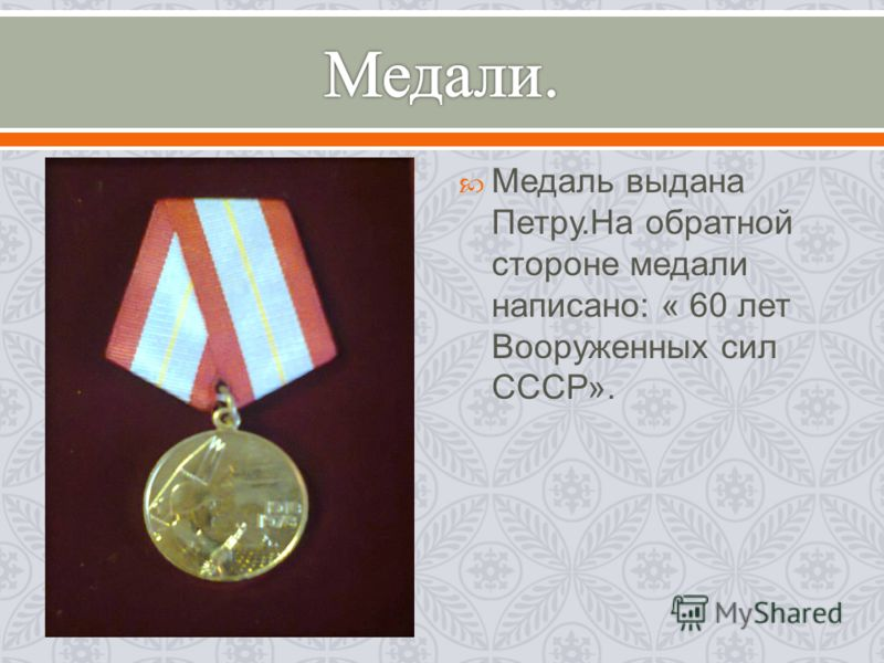 Медаль выдана Петру. На обратной стороне медали написано : « 60 лет Вооруженных сил СССР ».