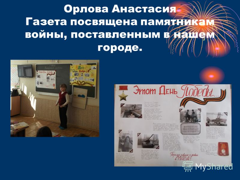 Орлова Анастасия Газета посвящена памятникам войны, поставленным в нашем городе.