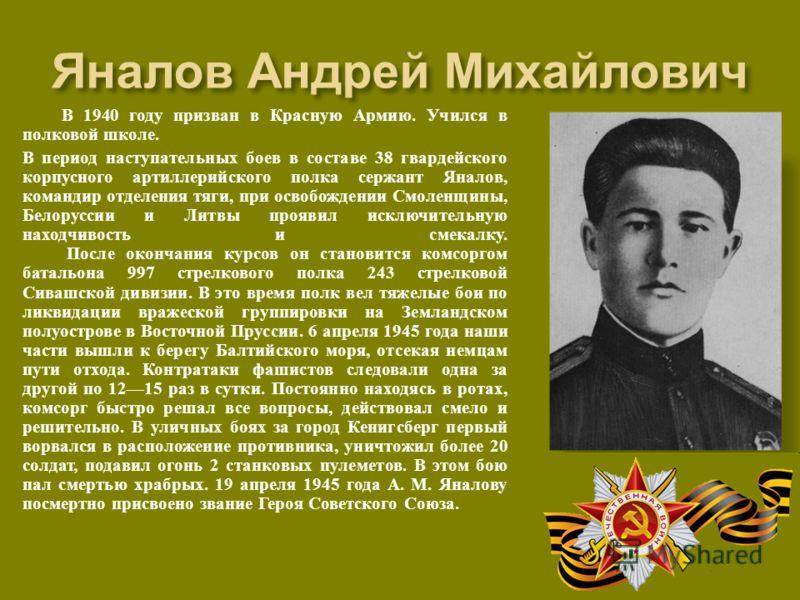 В 1940 году призван в Красную Армию. Учился в полковой школе. В период наступательных боев в составе 38 гвардейского корпусного артиллерийского полка сержант Яналов, командир отделения тяги, при освобождении Смоленщины, Белоруссии и Литвы проявил иск