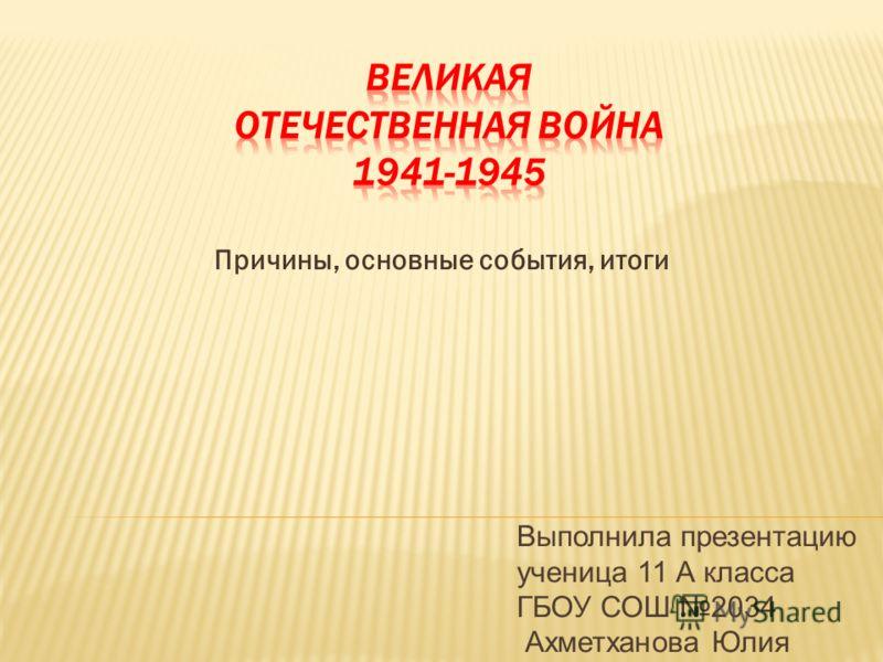 Причины, основные события, итоги Выполнила презентацию ученица 11 А класса ГБОУ СОШ 2034 Ахметханова Юлия