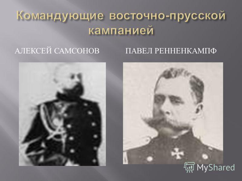 АЛЕКСЕЙ САМСОНОВПАВЕЛ РЕННЕНКАМПФ